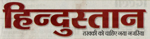 hindustan news paper